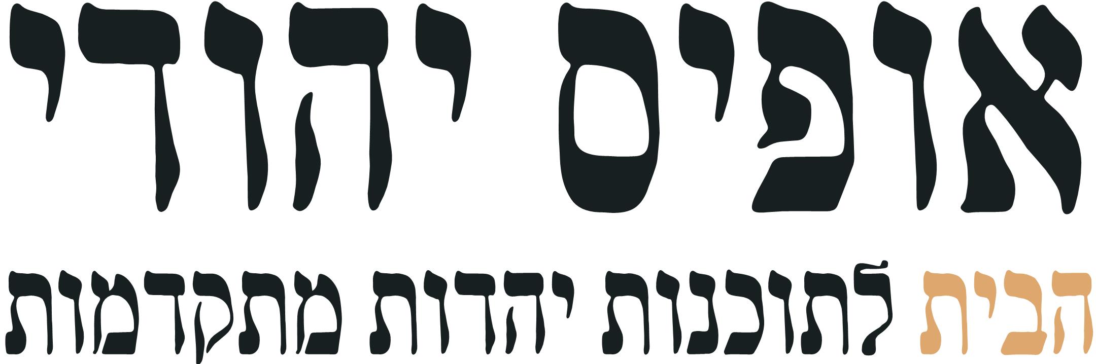אופיס יהודי
